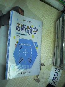 高斯数学  4年级 小学/秋季  思维创新体系【全套】未开封   ,。