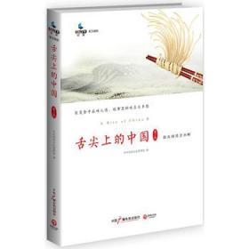 舌尖上的中国2:完美珍藏版