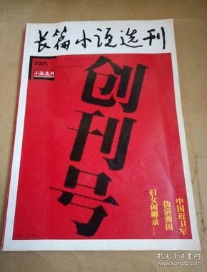 长篇小说选刊   2005.1