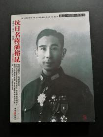 抗日名将潘裕昆(私藏品好).