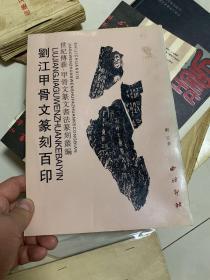 刘江甲骨文篆刻百印