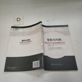 管制与均衡:中国经济行政法的制度分析