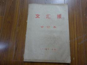 《文汇报》1978年3月合订本,3月1日-31日,第11084号-11114号(华主席同代表们一起商讨国家大事)尺寸53cm*38cm