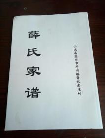 薛氏家谱   (山东省高密市井沟镇薛家老庄村)