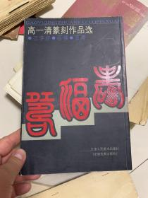 高一清篆刻作品选:三字经·百福·百寿