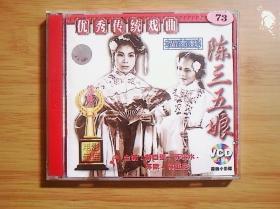 越剧光盘    陈三五娘(闽南戏)(蔡自强等)