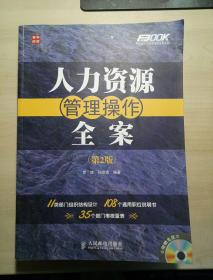 人力资源管理操作全案(第2版)