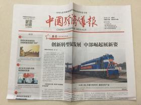 中国经济导报 2018年 1月31日 星期三 本期共8版 总第3215期 邮发代号:1-184