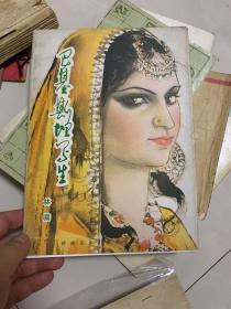 巴基斯坦写生(1981年一版一印)