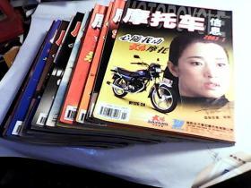 摩托车信息 2003年第1.2.3.4.5.6.7.8.9.10.11.12期[共12本合售]