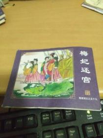 连环画 隋唐演义(59)梅妃还宫