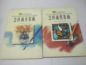 芳草地初级绘画技法丛书:怎样画水彩画,怎样画图案画(2本合售)