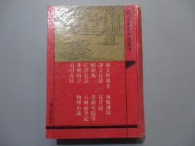 四库笔记小说丛书:胡文穆杂著(外十种)