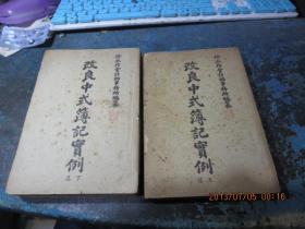 民国旧书85-42   改良中式簿记实例(上集下集二册全)