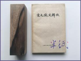 宋元戏文辑佚 1956年初版 钱南扬钤印毛笔签赠王季思