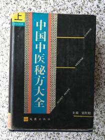 中国中医秘方大全  全三册