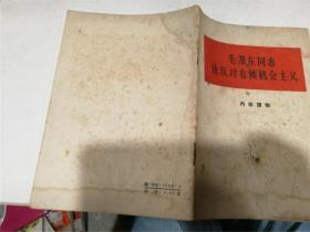 毛泽东同志论反对右倾机会主义