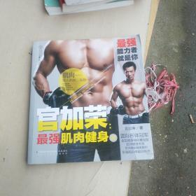 官加荣:最强肌肉健身课