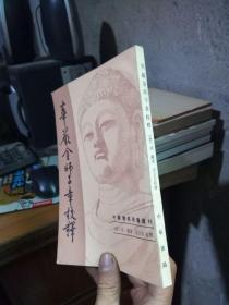 中国佛教典籍选刊:华严金狮子章校释 1996年5印  品好干净