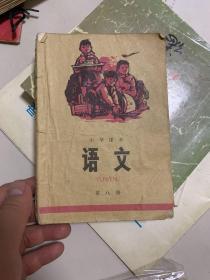 小学课本:语文【第八册】和北京小学课本是一样的!