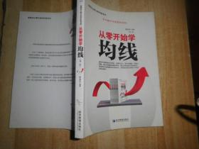 新股民从零开始学炒股系列:从零开始学均线(第2版)