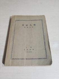 日记九种(民国版)