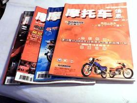 摩托车信息 2004年第1.2.4.5期[共4本合售]