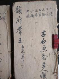 清早期木刻本.增删韵府群玉定本  卷十三、十四、十七.3本