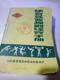 体育竞赛规则综合手册