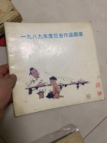 1989年度范曾作品图录