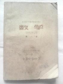 数学第一册--全日制十年制学校初中课本(河南出版社重印)
