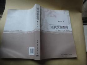 近代汉语连词 作者签赠本