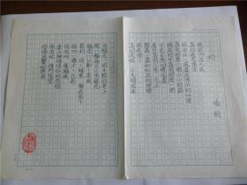 B0538诗之缘旧藏,台湾老生代诗人张朗上世纪代表作精品手迹1页