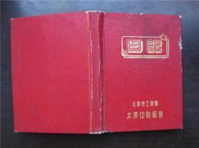 50年代日记---太原市工业局---太原印刷厂制