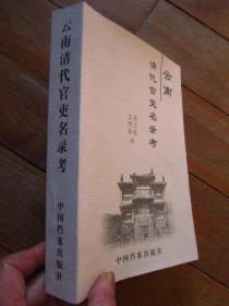 《云南清代官吏名录考》一版一印、品佳如新