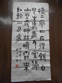 常州市书法家协会【缪志康,书法作品】尺寸:93×43.8厘米