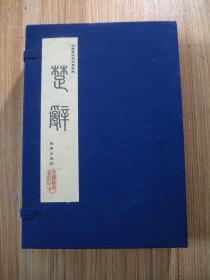 楚辞(一函四册,凌刻朱墨套印本,原大原色影印,高清)