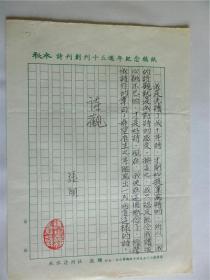 B0539诗之缘旧藏,台湾老生代诗人张朗上世纪精品诗观手迹1页,附原寄封