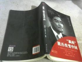 """""""新政""""能否改变中国.。"""