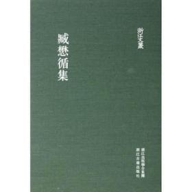 臧懋循集(浙江文叢 16開精裝 全一冊)