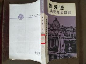 出使九国日记(走向世界丛书)