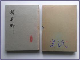 中国书法 颜真卿 第四册 1985年初版精装带函套
