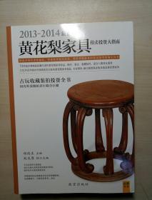 (2013-2014最新版)黄花梨家具拍卖投资大指南(古玩收藏鉴拍投资全书)