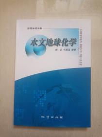 水文地球化学