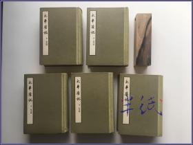 太平广记 人民文学出版社 1959年初版精装全五册