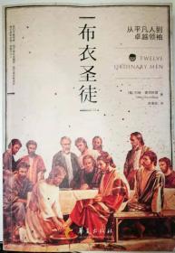 布衣圣徒:从平凡人到卓越领袖【11人签赠本】