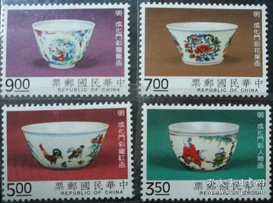 """台湾邮票:1993年专322""""故宫明成化瓷""""邮票(4枚套,全)-"""