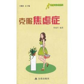 ★健康9元书系列 克服焦虑症