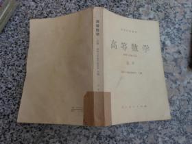 旧课本;高等学校教材;高等数学{1981年修订本}上册