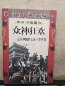 众神狂欢——当代中国的文化冲突问题